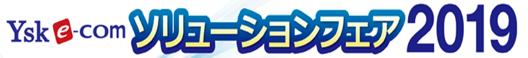 YsKe-com SF2019